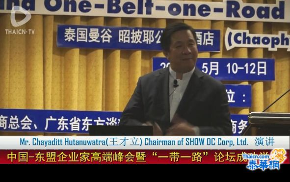 Mr. Chayaditt Hutanuwatra(王才立),  Chairman of SHOW DC Corp, Ltd.演讲